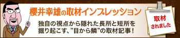 櫻井幸雄の取材インプレッション