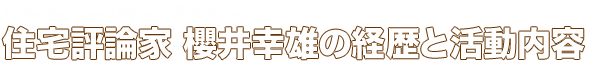 Yukio Sakurai Official Web Site